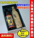 鶴乃泉 天狗櫻 900ml 送料無料 2本ギフトセット 限定焼酎 プレゼント 贈り物 ギフト対応 御年賀