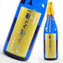 [特約店限定] 芋焼酎 焼酎 芋 時を越えて 25度 720ml オガタマ酒造 いも焼酎 いも イモ 栗黄金 ヒノヒカリ 鹿児島 酒 お酒 ギフト お祝い
