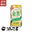 【送料無料】サントリー 金麦 糖質75%オフ 新ジャンル 350ml×24本 2ケース(48本)