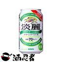 キリン 淡麗 グリーンラベル 発泡酒 350ml×24本(1ケース)