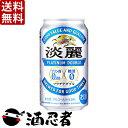 【送料無料】キリン 淡麗プラチナダブル 発泡酒 350ml×24本 2ケース(48本)