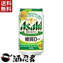 【送料無料】アサヒ スタイルフリー 糖質ゼロ 発泡