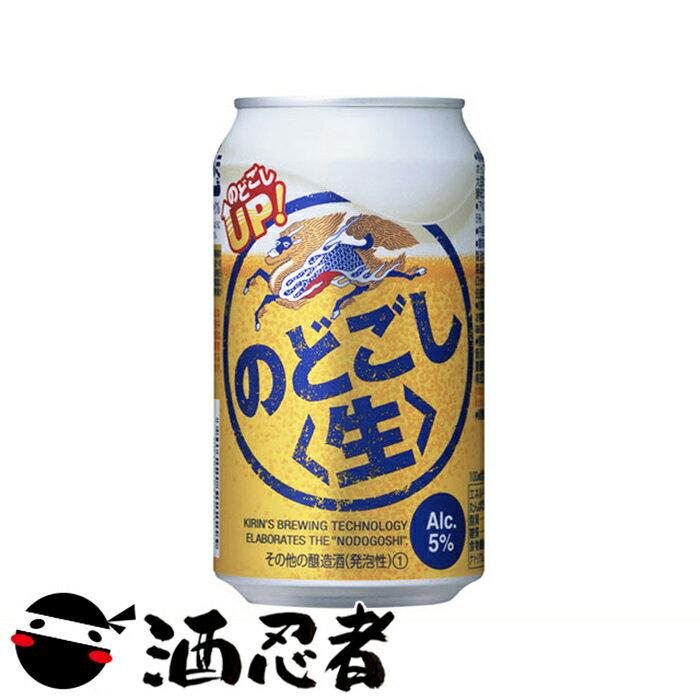 キリン のどごし生 新ジャンル 350ml×24本(1ケース)