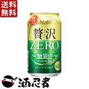 【送料無料】アサヒ クリアアサヒ 贅沢ゼロ 新ジャンル 350ml×24本 2ケース(48本)