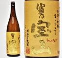 富乃宝山25度1800ml【西酒造】