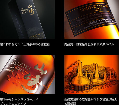 山崎 リミテッド エディション【2015】(L...の紹介画像2
