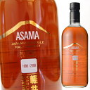 軽井沢ASAMA1999&200050.5度700mlJapanese Single Malt Whisky