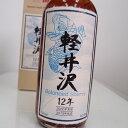 軽井沢12年BalancedSherry錦鯉ボトル60.9%700mlJapaneseSingleMaltWhisky