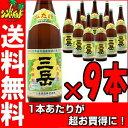 「送料無料」 三岳酒造 【三岳】 (みたけ) 1800ml×【9本セット】 【RCP】