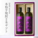 「送料込」 薩州 「紫の赤兎馬」 (むらさきせきとば) 72...