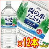 コカ・コーラ 【森の水だより・大山山麓】 2リットル×12本 【RCP】02P09Jul16