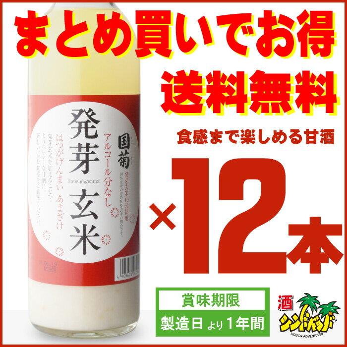 【送料無料】 国菊 発芽玄米甘酒 (株)篠崎 あ...の商品画像