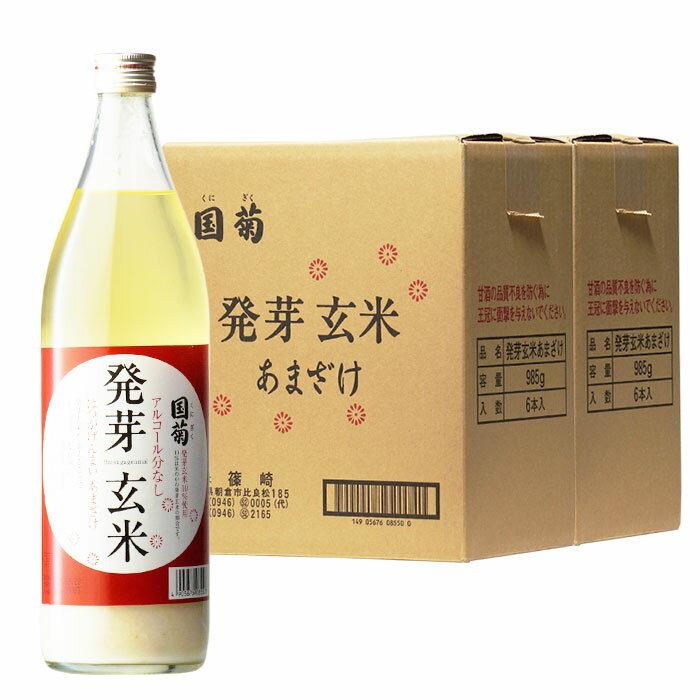 【送料無料】 国菊 発芽玄米甘酒 (株)篠崎 ...の紹介画像2