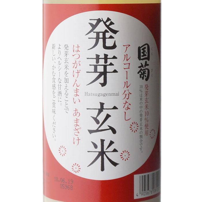 【送料無料】 国菊 発芽玄米甘酒 (株)篠崎 ...の紹介画像3