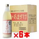 「送料別」 国菊甘酒 (株)篠崎 900ml 瓶 6本セット...