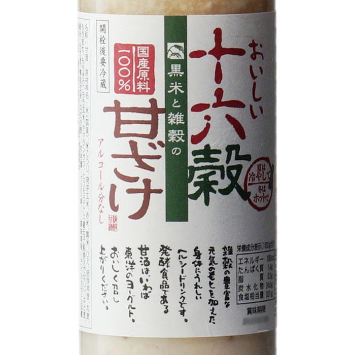 おいしい雑穀甘酒(ざっこくあまざけ)720ml...の紹介画像2