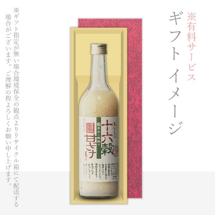 おいしい雑穀甘酒(ざっこくあまざけ)720ml...の紹介画像3