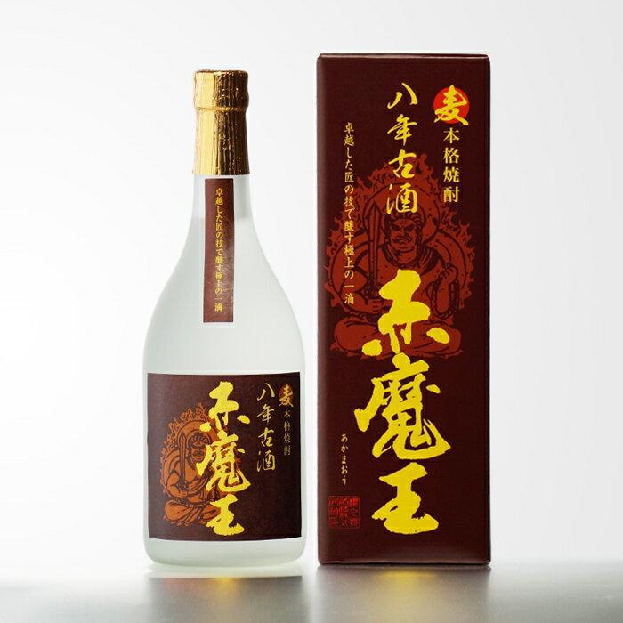 「赤魔王麦八年古酒」25度720ml麦焼酎櫻の郷醸造宮崎県RCP
