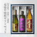 「送料無料」 【赤霧島900】 +【大魔王720】+【紫の赤...