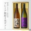 芋焼酎2本セット 【紫の赤兎馬】 + 【なかむら】 1800...