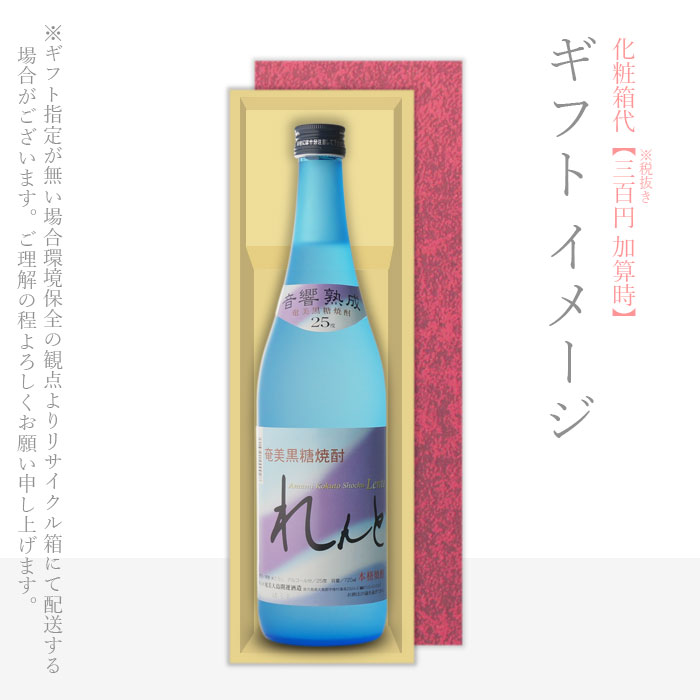 黒糖焼酎 奄美大島 開運酒造 【れんと】 72...の紹介画像3