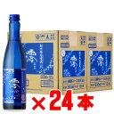 「送料無料」 「24本セット」松竹梅 白壁蔵 「澪」 スパークリング清酒 300mlx24