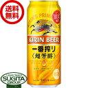 キリン 一番搾り 超芳醇 【500ml×24本(1ケース)】 ビール 送料無料 倉庫出荷 一番搾り超