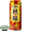 【秋限定】キリンビール 秋味【500ml缶・24本・ケース】(ビール)