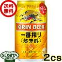 【送料無料】【期間限定】キリン 一番搾り 超芳醇 【350ml×48本・2ケース】 缶 ビール