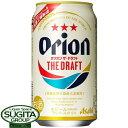 アサヒ オリオンドラフト【350ml缶・ケース・24本入】(ビール)