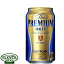 サントリー ザ・プレミアム・モルツ 【350ml缶・ケース・24本入】(ビール)