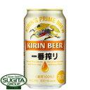 キリン 一番搾り 【350ml缶 ケース 24本入】(ビール)
