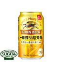 キリン 一番搾り 超芳醇【350ml缶・ケース・24本入】(ビール)