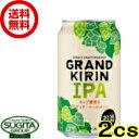 【送料無料】キリングランドキリンIPA(インディア・ペール・エール)【350ml缶・2ケース・48本入】(ビール)