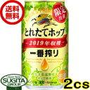 【送料無料】 キリン 一番搾り とれたてホップ生ビール 2019 【350ml缶・2ケース・48本入