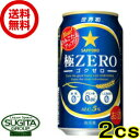 【送料無料】サッポロビール 極ZERO 【350ml×48本・2ケース】 発泡酒 極ゼロ