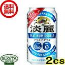 【送料無料】キリンビール 淡麗プラチナダブル 【350ml缶 2ケース 48本入】(発泡酒)
