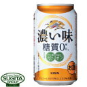 キリン 濃い味【350ml缶・ケース】(新ジャンル)