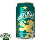 サッポロビールホワイトベルグ【350ml缶・ケース】(新ジャンル)