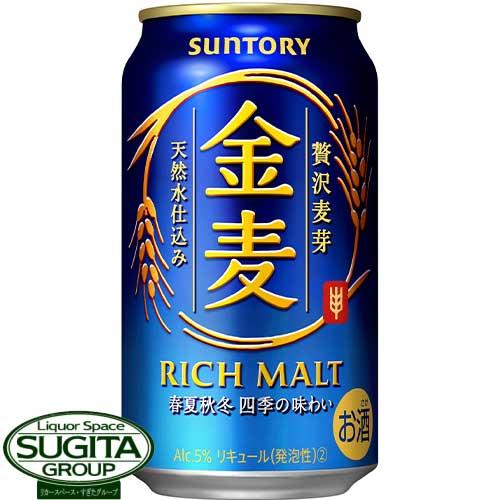 サントリービール金麦 【350ml缶・ケース】(新ジャンル)