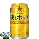 サッポロ麦とホップ【350ml缶・ケース】(新ジャンル)
