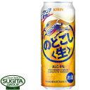 【倉庫整理のため限定特売】キリンビール のどごし生 【500ml缶・ケース】(新ジャンル)【訳あり】