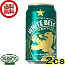 【送料無料】サッポロビールホワイトベルグ【350ml缶・48本・2ケース】(新ジャンル)