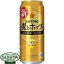 【8/27リニューアル】サッポロビール麦とホップ【500ml缶・ケース】(新ジャンル)
