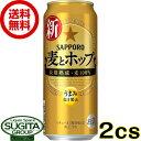 ショッピング500ml 【送料無料】【倉庫出荷】サッポロビール 麦とホップ【500ml缶・2ケース・48本入】(新ジャンル)