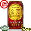 【限定特売】【送料無料】サントリービール金麦 ゴールドラガー【350ml缶・2ケース・4