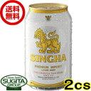 【送料無料】シンハー缶 (SINGHA)【330ml缶×48本・2ケース】【取り寄せ商品】