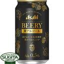【送料無料】 アサヒビール ビアリー BEERY 0.5%【350ml×24本(1ケース)】 微アルコール ビアリー 微アル