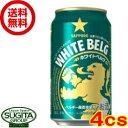 【送料無料】サッポロビールホワイトベルグ 【350ml缶・9...