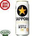 【送料無料】サッポロ 黒ラベル 【500ml缶・ケース・24本入】(ビール)
